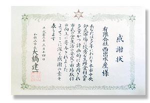 和歌山市長からの感謝状
