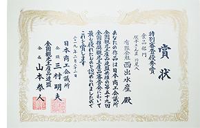 食品部門 特別審査優秀賞