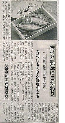 日刊水産経済新聞の記事