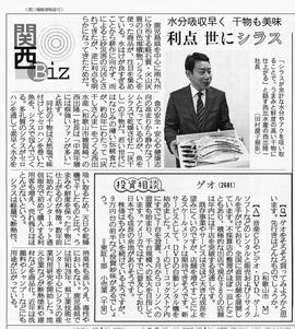 産経新聞 4月21日【灰干さんま】