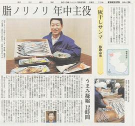 朝日新聞 5月23日 24面に掲載【灰干さんま】
