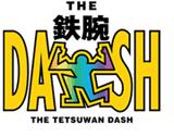 DASH!ご当地PR課 「和製アマルフィで流しそうめんを流せるのか!?」のコーナーで西出水産の灰干しさんまが紹介されました。