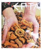 エプタ 2012年04月号掲載  【灰干さんま】
