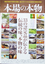 本場の本物 2013年03月 発行