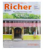 Richer 2014年09月掲載