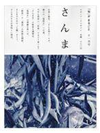 「旬」がまるごと 2009年11月号掲載  【灰干さんま】
