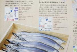 和歌山の本 2014年秋号掲載