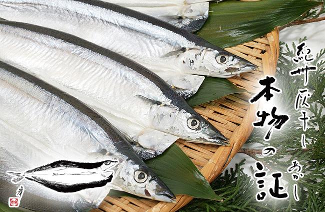 紀州伝統の干物「灰干しさんま」